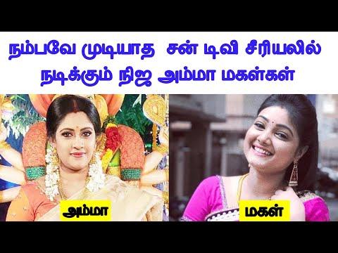 நம்பவே முடியாத சன் டிவி சீரியலில் நடிக்கும் நிஜ அம்மா மகள்கள் | Cinerockz
