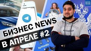 ⛔Блокировка Telegram, уход Ford, ребрендинг Lamoda, прибыль Почты и Qiwi | Бизнес новости Апрель #2
