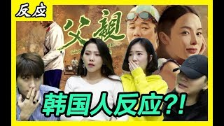 韩国人看筷子兄弟的《父亲》后感动死了!!!【韩叔TV】