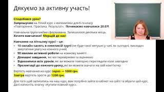 Математика 6 клас. Випадкові події, ймовірність випадкової події