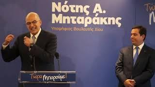 Χαιρετισμός Νίκου Δένδια στην Προεκλογική Ομιλία Νότη Μηταράκη στην Αθήνα