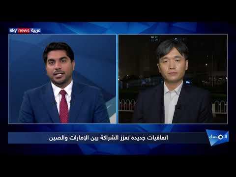 اتفاقيات جديدة تعزز الشراكة بين الإمارات والصين  - نشر قبل 3 ساعة