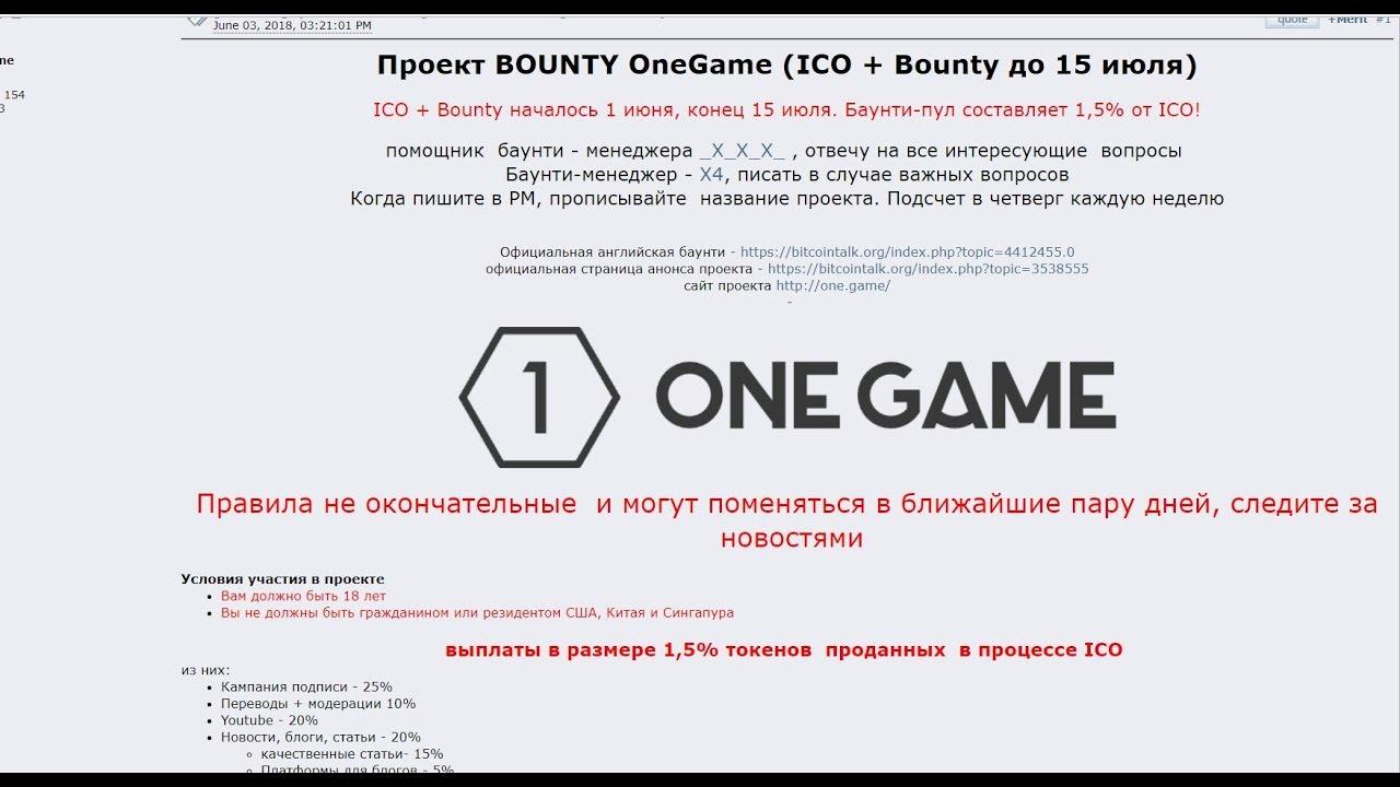Как участвовать в Bounty One Game Подробный разбор Баунти кампании