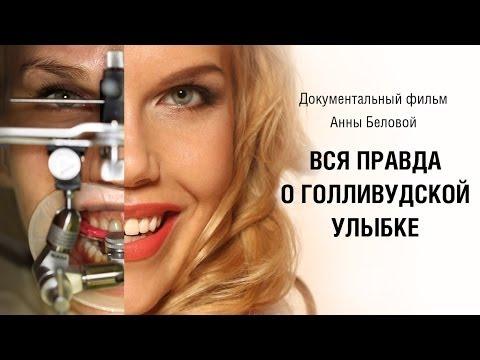 ПРАВДА о ГОЛЛИВУДСКОЙ УЛЫБКЕ! ВИНИРЫ в клинике Implant.ru / ДО и ПОСЛЕ - личный ОПЫТ! ☺ Anna Belle