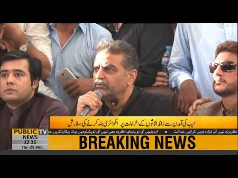 No evidence found against Zaeem Qadri in assets beyond means inquiry, NAB sources