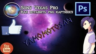 Sony Vegas Pro. Как вставить свою PNG картинку в видео.(Трек-Sporty-O - Let Me Hit It [M-S] - multisa Ссылка на фотошоп https://yadi.sk/d/UFPhxe07ZMpfd., 2014-08-10T09:35:00.000Z)