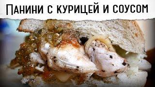 Панини с курицей и бомбическим соусом sweet pickle relish | Гриль рецепт 🔥🔥🔥