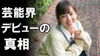 登美丘高校ダンス部伊原六花が芸能界デビューできた