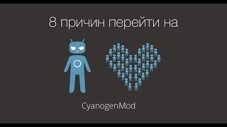 8 причин установить CyanogenMod  База Знаний