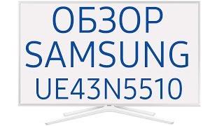 lCD телевизор Samsung UE-43M5510 обзор