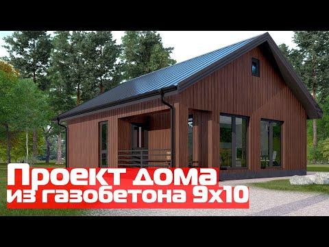Одноэтажный дом из газобетона 9х10//Проект дома в стиле минимализм