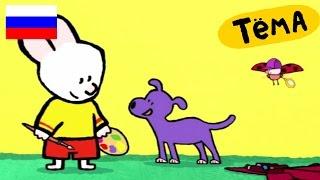 Рисунки Тёмы : Нарисуй Собаку!  Обучающий мультфильм для детей