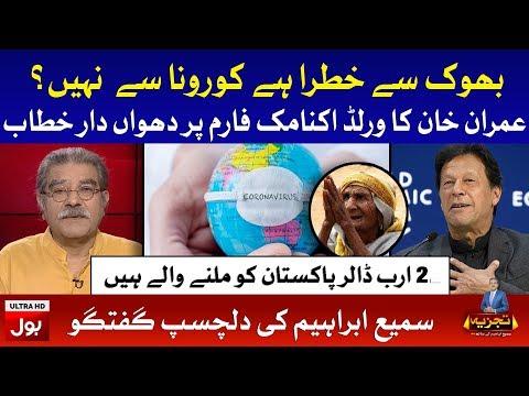 PM Imran Khan Fiery Speech At World Econic Forum