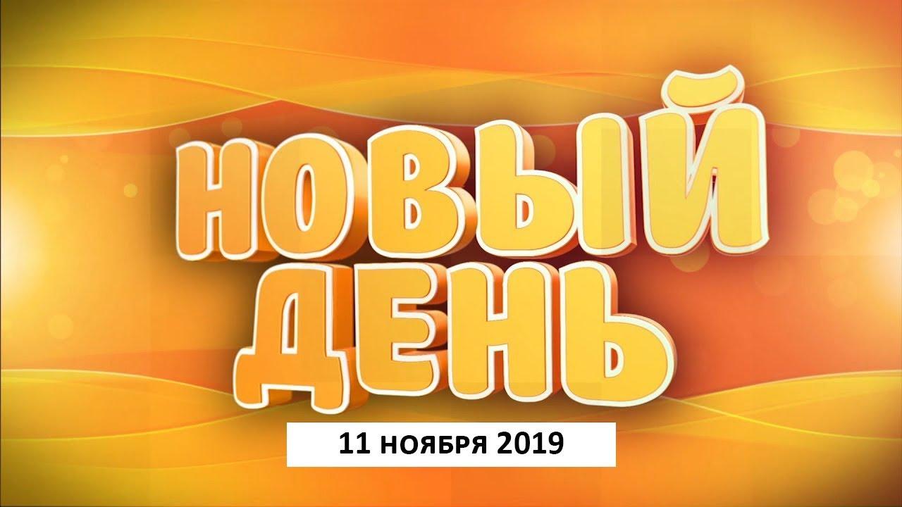 Выпуск программы «Новый день» за 11 ноября 2019