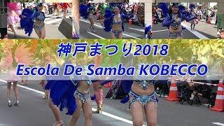 Download Video 【4K】神戸まつり2018 Escola De Samba KOBECCO MP3 3GP MP4