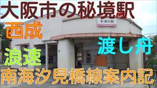 大阪市中心部を走る「南海汐見橋線」の全駅の周辺を歩いてきました。南...