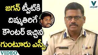 Guntur SP Rajasekhar Babu Counter to YS Jagan Tweet - Vaartha Vaani