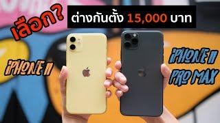 รีวิว iPhone 11 VS iPhone 11 Pro Max | ต่างกันตั้ง 15,000 เลือกอะไรดี ?