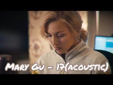 Смотреть клип Mary Gu - 17