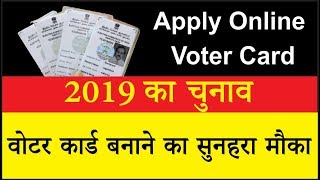 Make Voter ID Card Online - New Voter ID Card Registration online Step by Step for 2018 in hindi