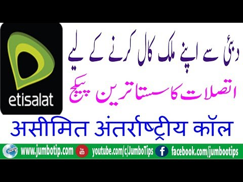 Etisalat Unlimited International call Packages   Jumbo Tips