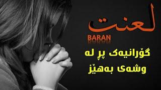 گـۆرانیەک پڕ لە وشەی بەهێز ، خۆشترین گۆرانی فارسی