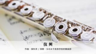 【吹奏楽】復興[玉名女子/第60回全日本吹奏楽コンクール]