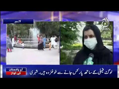 Barhtay Howe Jaraim..Lahore Ki Sayahat Mutasir Honay Lagi   Aaj Pakistan Ki Awaz   9 Sep   Aaj News