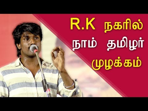 rk nagar election naam tamilar karthik speech tamil live news, tamil news today, tamil, latest tamil news, redpix tamil news today  As the by election at rk nagar is nearing the political parties contesting in rk nagar has intensified their election campaign, last night naam tamilar katchi had a public meeting where naam tamilar chief seeman and his colleague spoke to the public , here is the full speech of idumbavanam karthik    idumbavanam karthik  speech For More tamil news, tamil news today, latest tamil news, kollywood news, kollywood tamil news Please Subscribe to red pix 24x7 https://goo.gl/bzRyDm red pix 24x7 is online tv news channel and a free online tv #rknagar
