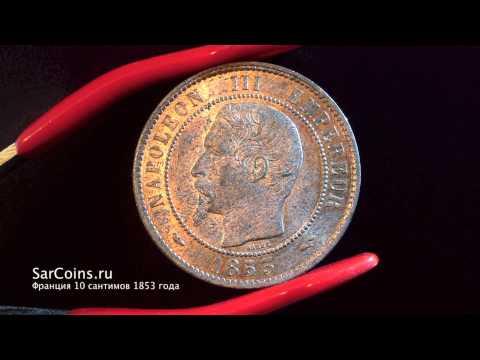 Франция 10 сантимов 1853 года