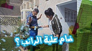 من غسان يريد يضم الراتب على زوجته واتفتشه - الموسم الرابع   ولاية بطيخ