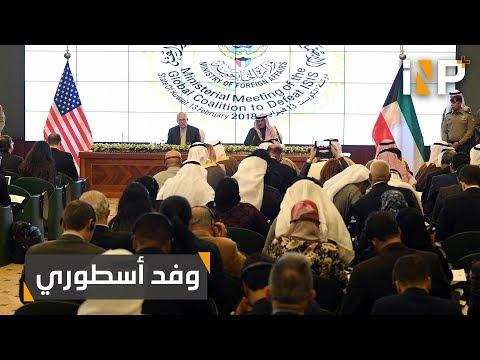 الوفد العراقي في الكويت كان ضخماً لدرجة السخرية