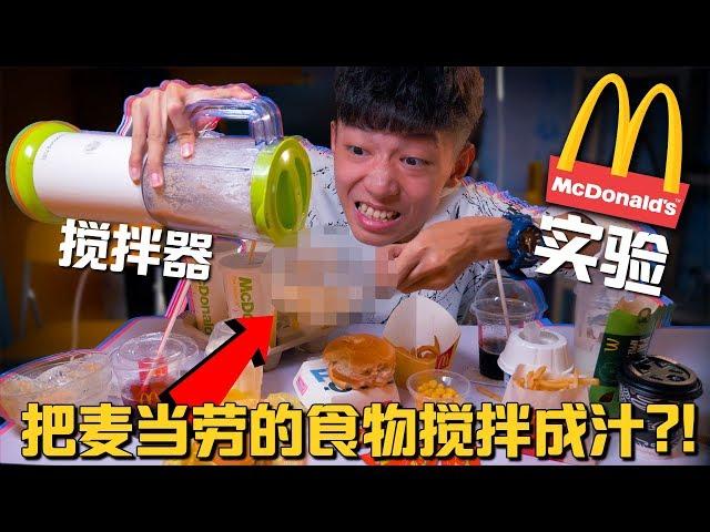 把所有麦当劳的食物搅拌在一起!味道原来那么好吃!?【实验】