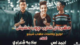 مهرجان شارب جوب حشيش | احمد اص و سلامه شعراوى | توزيه مهاب شيجو 2019
