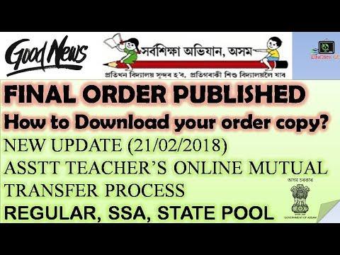 Mutual Transfer Final Order   Regular,SSA, State Pool   Download Order Copy   EduCareGK