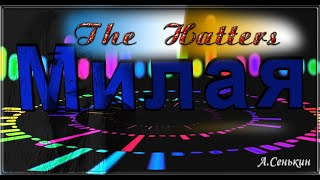 The Hatters - Милая YouTube Videos
