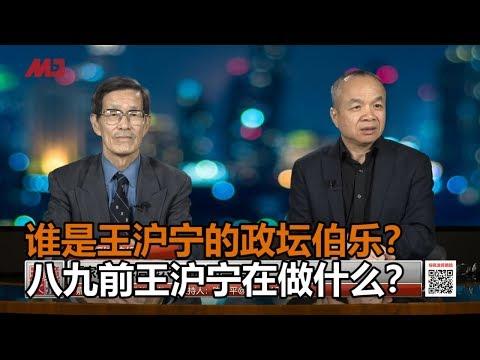严家祺 陈小平:谁是王沪宁的政坛伯乐,八九前王沪宁在做什么?