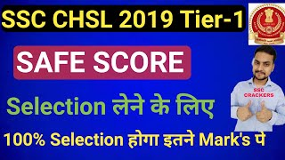 SSC CHSL 2019 Tier-1 Safe Score | कितनी Marks पे Selection 100% होगा | Expected safe Score Chsl 2019