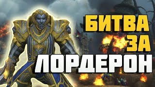 Битва за Лордерон. Сценарий Альянса Battle for Azeroth