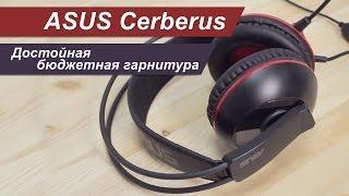видео Игровые наушники ASUS Cerberus. Сила в простоте!