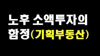 [기획부동산 사기 #2] 노후 소액투자의 함정☎️?!!…