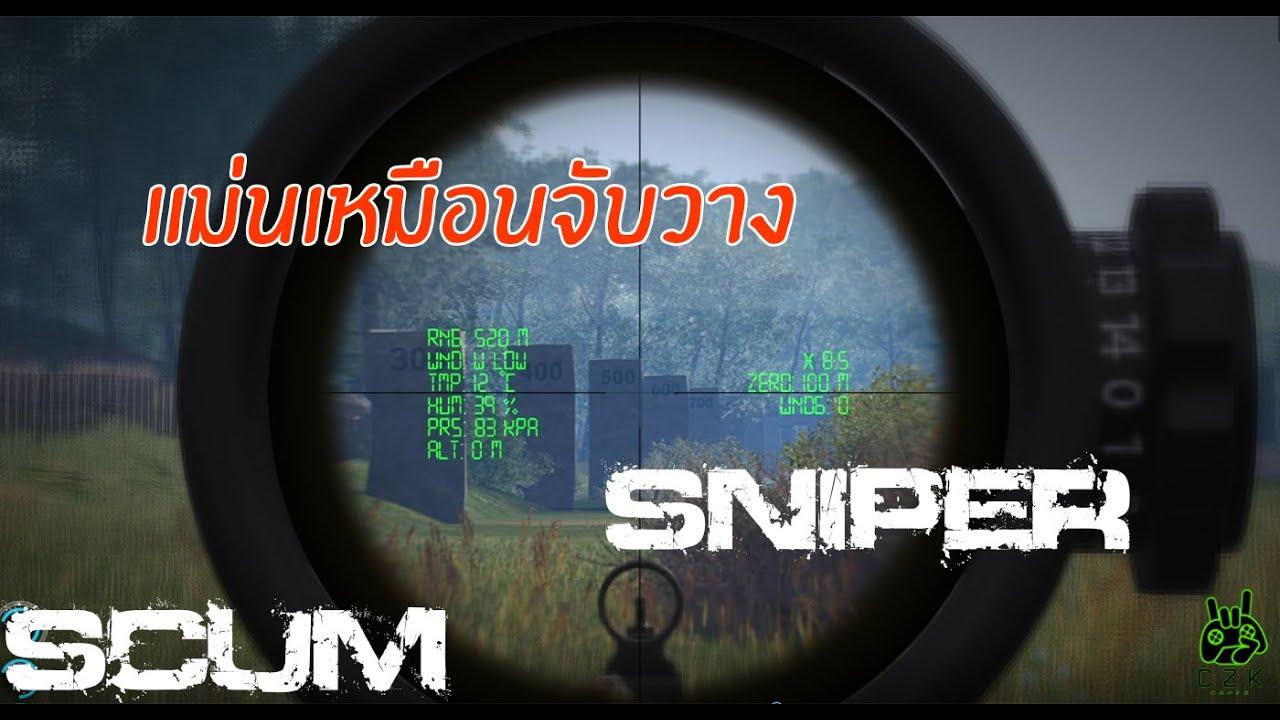 [THAI] Scum สอนแบบเท่าที่รู้ EP12.4 : (แนะนำสายอาชีพ) สายซุ่มยิง Sniper ยิงแม่นเหมือนจับวาง