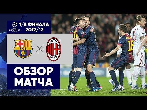 Барселона - Милан. Обзор ответного матча 1/8 финала Лиги чемпионов 2012/13