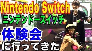 Nintendo Switch プレゼンテーション&体験会に行ってきた!!!【ニンテンドースイッチ】 thumbnail