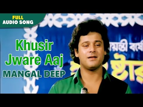 Khusir Jware Aaj | Mangal Deep  | Md.Aziz | Bengali Love Songs