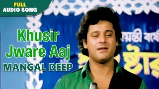 Khusir Jware Aaj | Mangal Deep | Md.Aziz | Bengali Love Songs