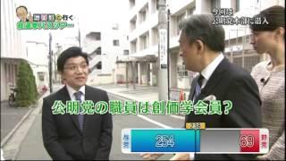 衆議院選挙 2014 池上彰の総選挙ライブ 池上が今回もズバリ切り込む! ...