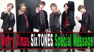 SixTONES - メリークリスマス!