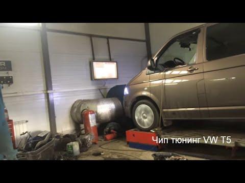 Volkswagen T5 Caravelle 2 0 102 л с Чип тюнинг EGR off диностенд