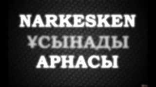 """""""Жыр-думан"""" тобы - Жалғыз гүл + ән мәтіні"""
